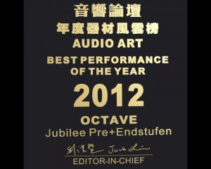 2012_audio_art_jubilee_award